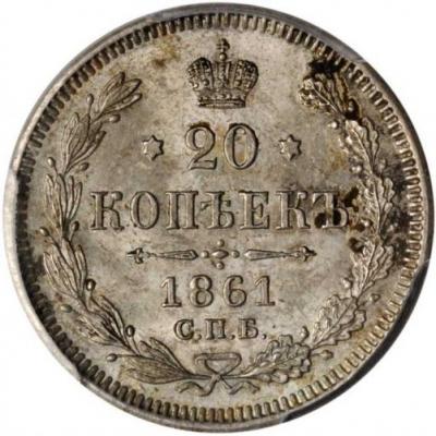 Монета 20 копеек 1861 года Александра II (буквы «СПБ», гурт точечный) - реверс