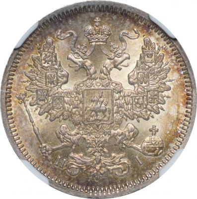 Монета 20 копеек 1866 года Александра II (буквы «СПБ-НI») - аверс