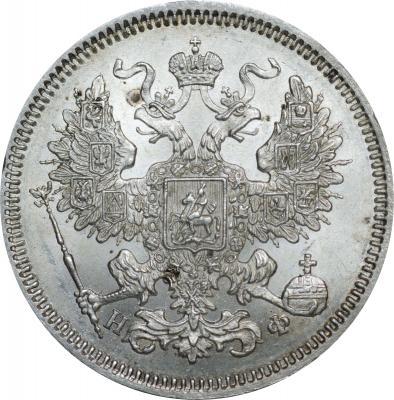 Монета 20 копеек 1864 года Александра II (буквы «СПБ-НФ») - аверс