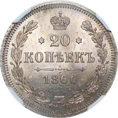 Монета 20 копеек 1866 года Александра II (буквы «СПБ-НI») - реверс