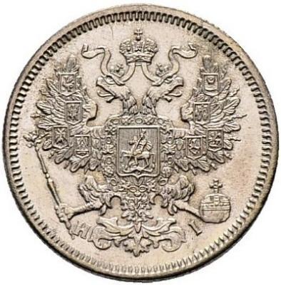 Монета 20 копеек 1867 года Александра II (буквы «СПБ-НI») - аверс