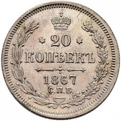 Монета 20 копеек 1867 года Александра II (буквы «СПБ-НI») - реверс