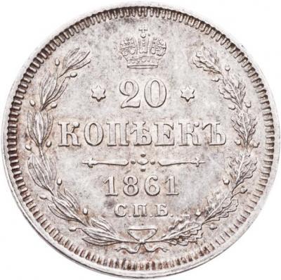 Монета 20 копеек 1861 года Александра II (буквы «СПБ») - реверс