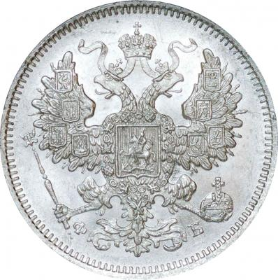 Монета 20 копеек 1861 года Александра II (буквы «СПБ-ФБ») - аверс