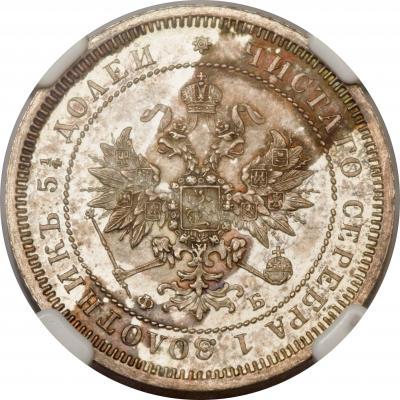 Монета 25 копеек 1860 года Александра II (буквы «СПБ-ФБ», Св. Георгий в плаще) - аверс