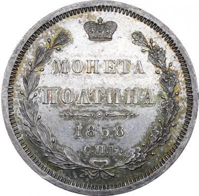 Монета Полтина 1858 года Александра II (буквы «СПБ-ФБ») - реверс