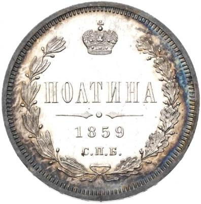 Монета Полтина 1859 года Александра II (буквы «СПБ-ФБ», корона больше) - реверс
