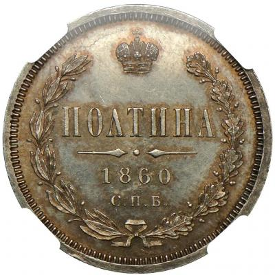 Монета Полтина 1860 года Александра II (буквы «СПБ-ФБ», орел меньше) - реверс