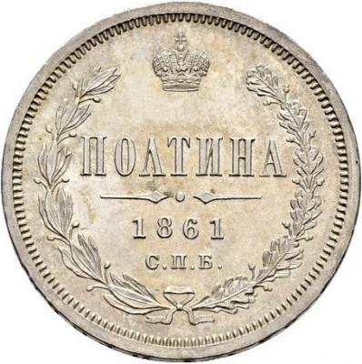Монета Полтина 1861 года Александра II (буквы «СПБ-МИ») - реверс