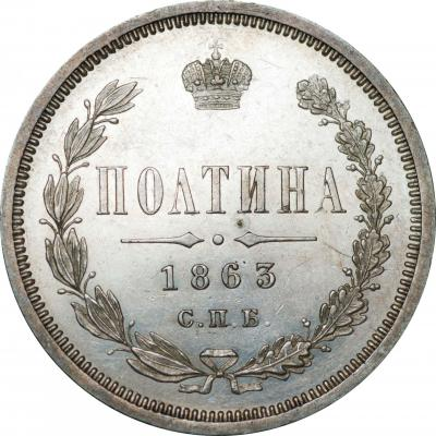 Монета Полтина 1863 года Александра II (буквы «СПБ-АБ») - реверс