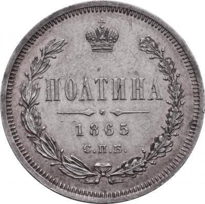 Монета Полтина 1865 года Александра II (буквы «СПБ-НФ») - реверс