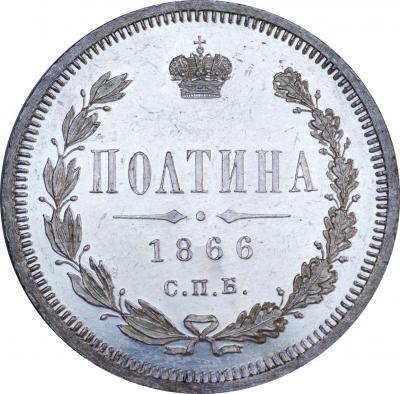 Монета Полтина 1866 года Александра II (буквы «СПБ-НI») - реверс