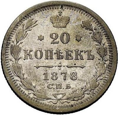 Монета 20 копеек 1878 года Александра II (буквы «СПБ-НI») - реверс