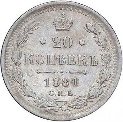 Монета 20 копеек 1881 года Александра II (буквы «СПБ-НФ») - реверс