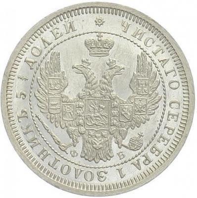 Монета 25 копеек 1858 года Александра II (буквы «СПБ-ФБ») - аверс