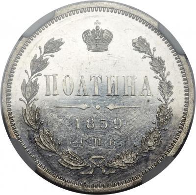 Монета Полтина 1859 года Александра II (буквы «СПБ-ФБ», корона меньше) - реверс