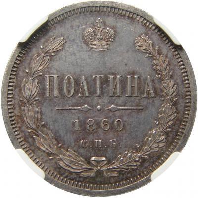 Монета Полтина 1860 года Александра II (буквы «СПБ-ФБ», орел больше) - реверс