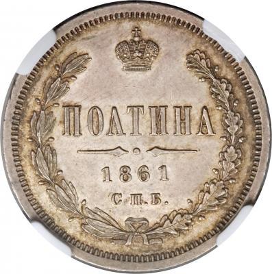Монета Полтина 1861 года Александра II (буквы «СПБ-ФБ») - реверс