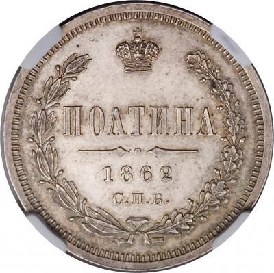 Монета Полтина 1862 года Александра II (буквы «СПБ-МИ») - реверс