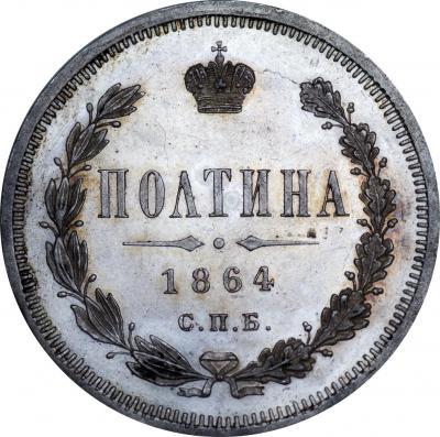 Монета Полтина 1864 года Александра II (буквы «СПБ-НФ») - реверс