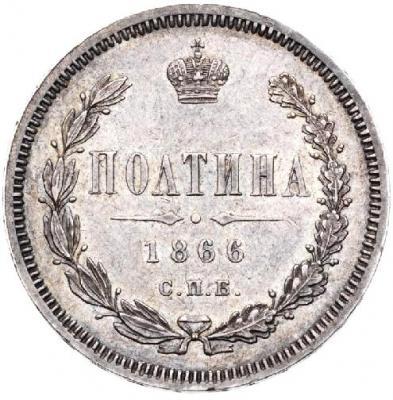 Монета Полтина 1866 года Александра II (буквы «СПБ-НФ») - реверс