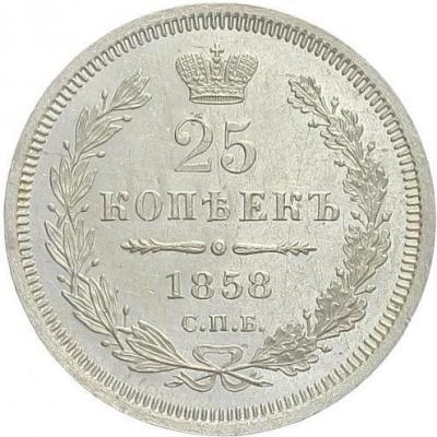 Монета 25 копеек 1858 года Александра II (буквы «СПБ-ФБ») - реверс