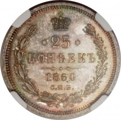 Монета 25 копеек 1860 года Александра II (буквы «СПБ-ФБ», Св. Георгий в плаще) - реверс