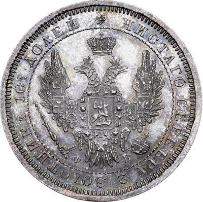 Монета Полтина 1858 года Александра II (буквы «СПБ-ФБ») - аверс