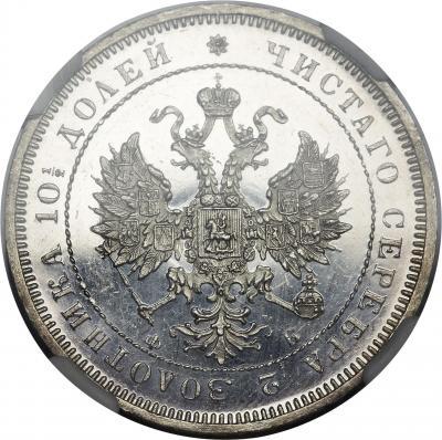 Монета Полтина 1859 года Александра II (буквы «СПБ-ФБ», корона меньше) - аверс