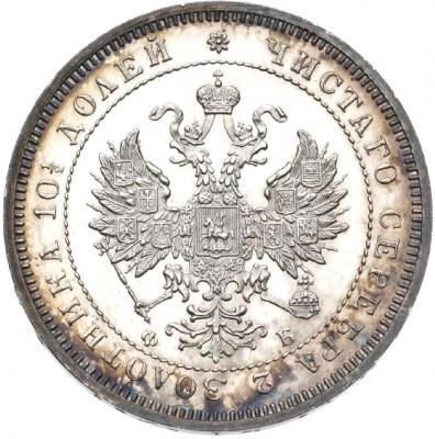 Монета Полтина 1859 года Александра II (буквы «СПБ-ФБ», корона больше) - аверс