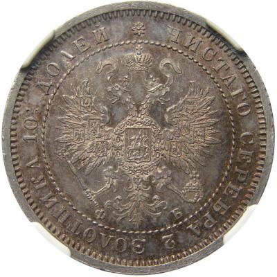 Монета Полтина 1860 года Александра II (буквы «СПБ-ФБ», орел больше) - аверс