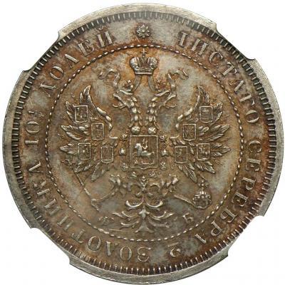 Монета Полтина 1860 года Александра II (буквы «СПБ-ФБ», орел меньше) - аверс