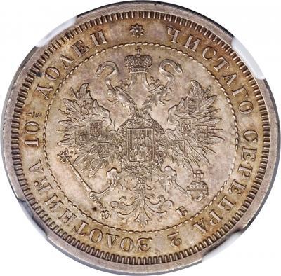 Монета Полтина 1861 года Александра II (буквы «СПБ-ФБ») - аверс