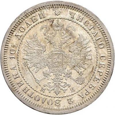 Монета Полтина 1861 года Александра II (буквы «СПБ-МИ») - аверс