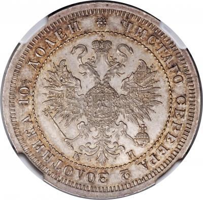 Монета Полтина 1862 года Александра II (буквы «СПБ-МИ») - аверс