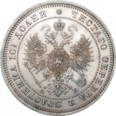 Монета Полтина 1863 года Александра II (буквы «СПБ-АБ») - аверс