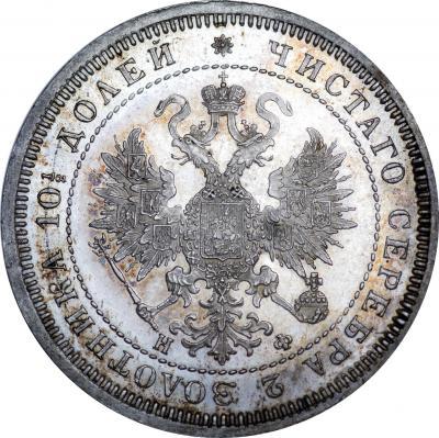 Монета Полтина 1864 года Александра II (буквы «СПБ-НФ») - аверс