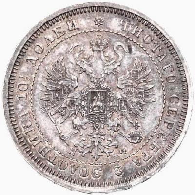 Монета Полтина 1866 года Александра II (буквы «СПБ-НФ») - аверс