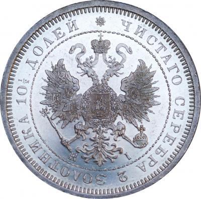 Монета Полтина 1866 года Александра II (буквы «СПБ-НI») - аверс