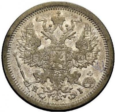 Монета 20 копеек 1878 года Александра II (буквы «СПБ-НI») - аверс