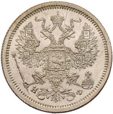 Монета 20 копеек 1879 года Александра II (буквы «СПБ-НФ») - аверс