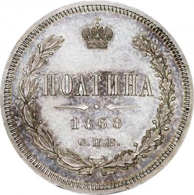 Монета Полтина 1868 года Александра II (буквы «СПБ-НI») - реверс