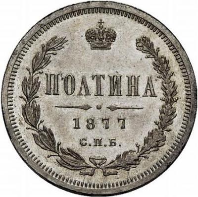 Монета Полтина 1877 года Александра II (буквы «СПБ-НФ») - реверс