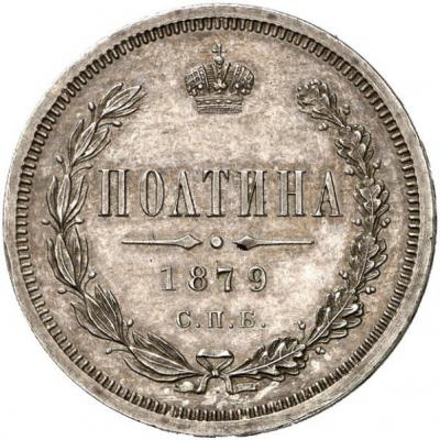 Монета Полтина 1879 года Александра II (буквы «СПБ-НФ») - реверс