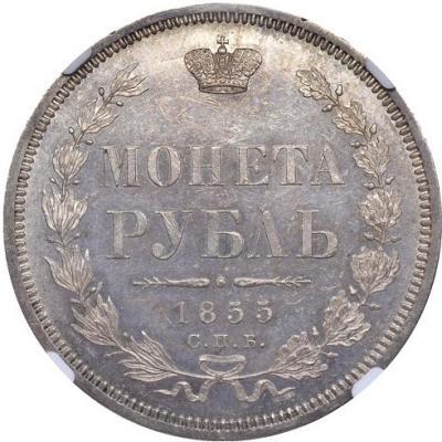 Монета 1 рубль 1855 года Александра II (буквы «СПБ-НI») - реверс