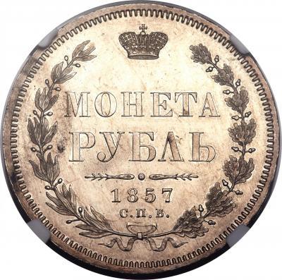 Монета 1 рубль 1857 года Александра II (буквы «СПБ-ФБ») - реверс
