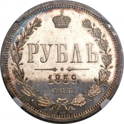 Монета 1 рубль 1859 года Александра II (буквы «СПБ-ФБ») - реверс