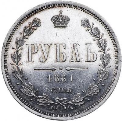 Монета 1 рубль 1861 года Александра II (буквы «СПБ-ФБ») - реверс