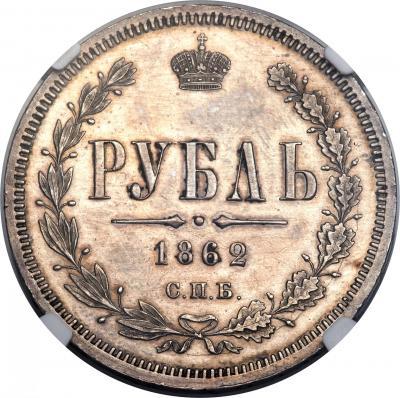 Монета 1 рубль 1862 года Александра II (буквы «СПБ-МИ») - реверс