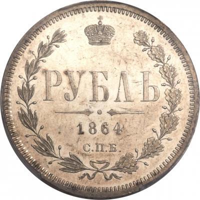 Монета 1 рубль 1864 года Александра II (буквы «СПБ-НФ») - реверс
